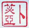 Der Stempelabdruck meines chinesischen Namens